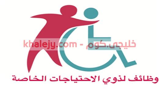 وظائف ذوي الاحتياجات الخاصة 1443 من الرجال والنساء (محدث)