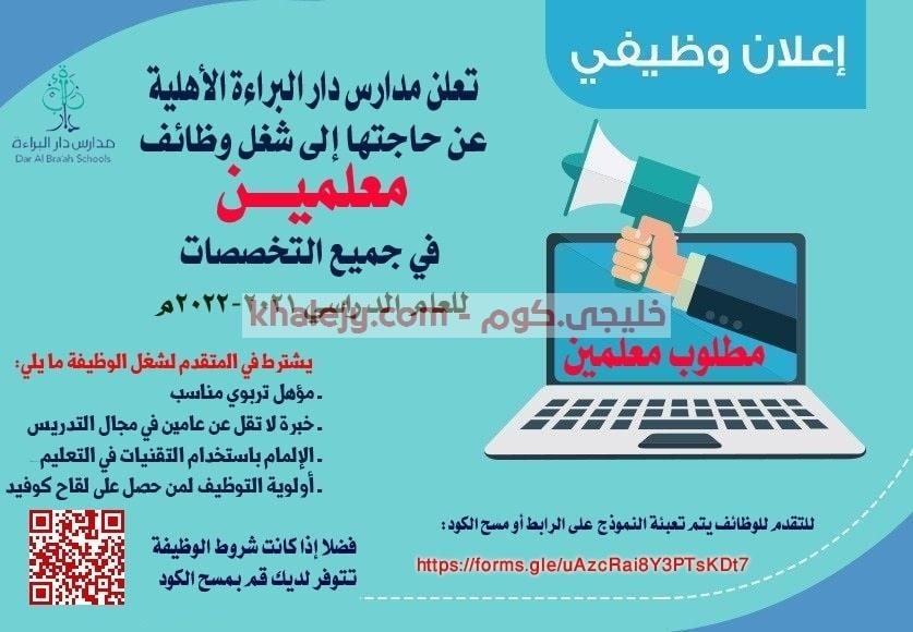 وظائف تعليمية في الرياض 1443 مدارس دار البراءة الأهلية