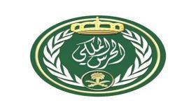 وظائف الحرس الملكي 1443   تدريب مبتدئ بالتوظيف بمكافئة شهرية 1000 ريال