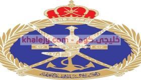 وظائف وزارة الدفاع البحرية السلطانية 2021 فتح باب التجنيد في البحرية العمانية
