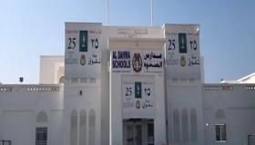وظائف مدارس الصحوة في سلطنة عمان للعمانيين والأجانب