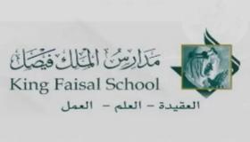 """وظائف مدارس الملك فيصل """"تعليمية وتقنية"""" للرجال والنساء"""