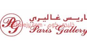 وظائف لحملة الثانوية فأعلي رجال ونساء كافة المناطق لدي باريس غاليري