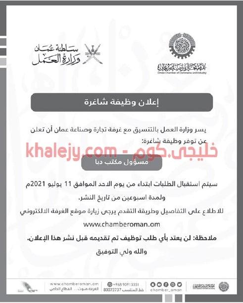 وظائف غرفة تجارة وصناعة عمان