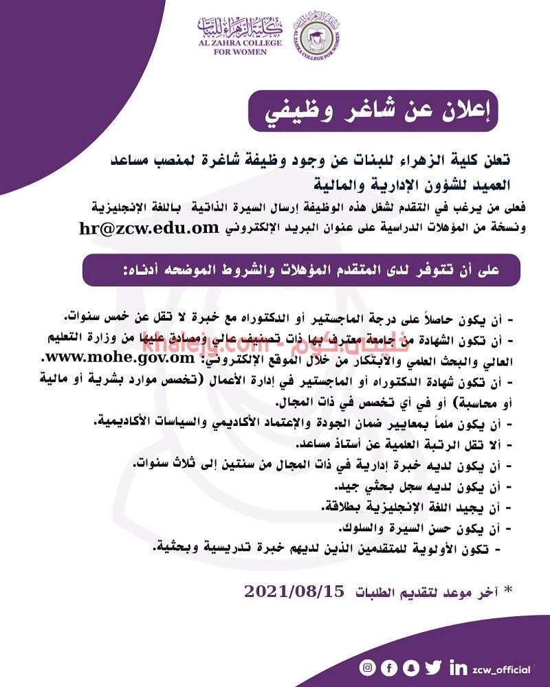 وظائف كلية الزهراء للبنات في تخصصات ادارية