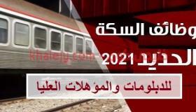 اعلان وظائف السكة الحديد 2021 تعيينات السكة الحديد للدبلومات والمهندسين