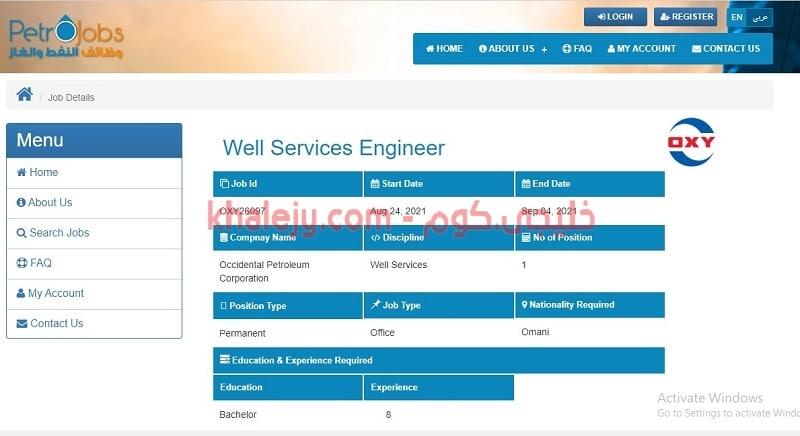 شاغر وظيفي لدي شركة أوكسيدنتال عمان