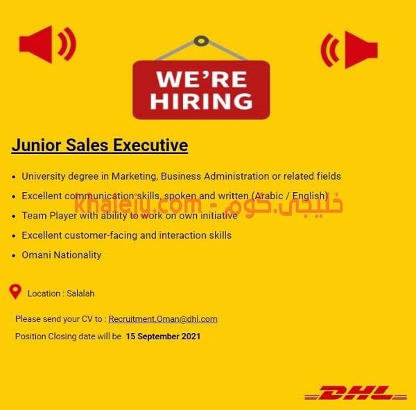 شركة الشحن DHL تعلن عن توفر شاغر وظيفي للخريجين