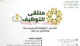 محافظة جدة تعلن عدد 300 وظيفة شاغرة لحديثي التخرج والباحثين عن عمل