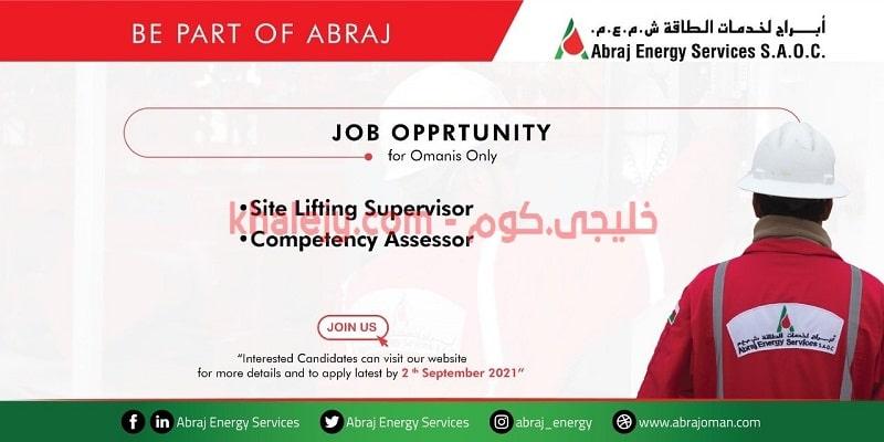 وظائف شركة ابراج لخدمات الطاقة