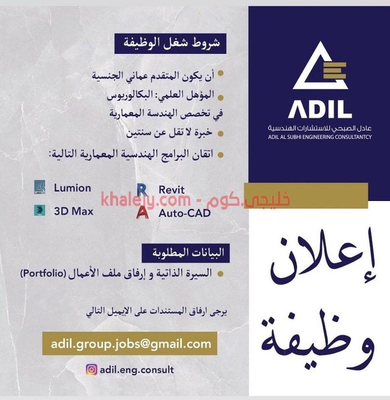 وظائف شركة عادل الصبحي للإستشارات الهندسية