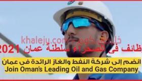 """وظائف في الصحراء سلطنة عمان 2021 للعمانيين والأجانب """"محدث"""""""