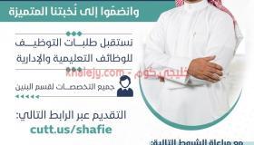 وظائف تعليمية وادارية للرجال والنساء مدارس الشافعي بالطائف