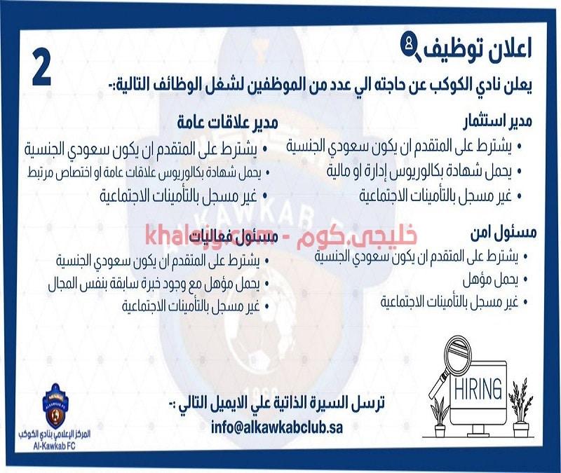 وظائف نادي الكوكب السعودي بمحافظة الخرج