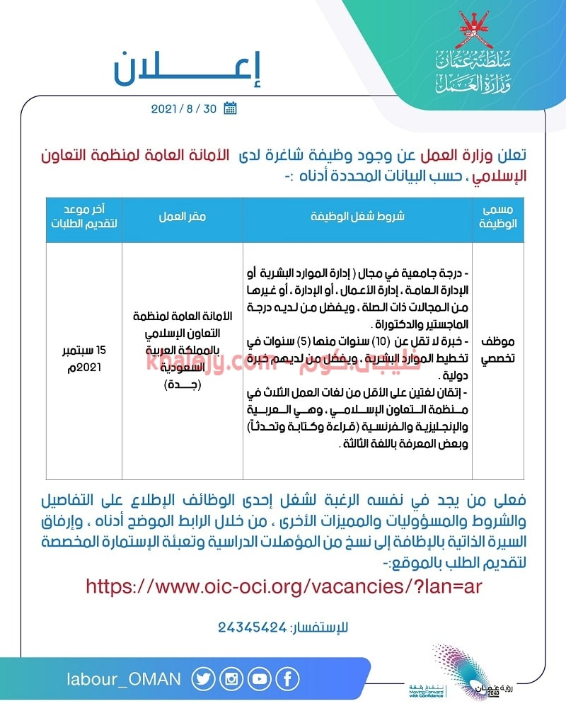 وظيفية شاغرة لدى الأمانة العامة لمنظمة التعاون الإسلامي