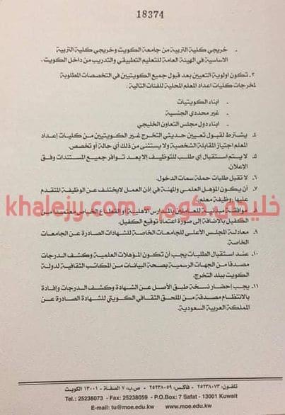 وظائف وزارة التربية والتعليم بالكويت للكويتيين ومواطني مجلس التعاون وجنسيات أخري