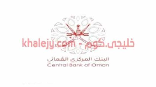 البنك المركزي العماني وظائف شاغرة في سلطنة عمان