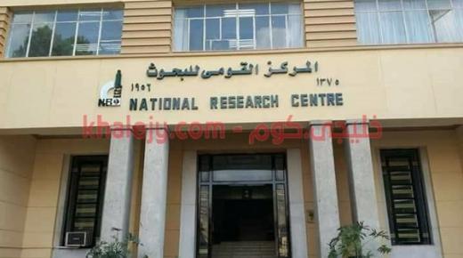 وظائف المركز القومى للبحوث الاجتماعية والجنائية 2021