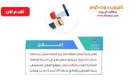 بالتعاون مع وزارة العمل 13 شاغر في الوطنية العمانية للهندسة و الاستثمار