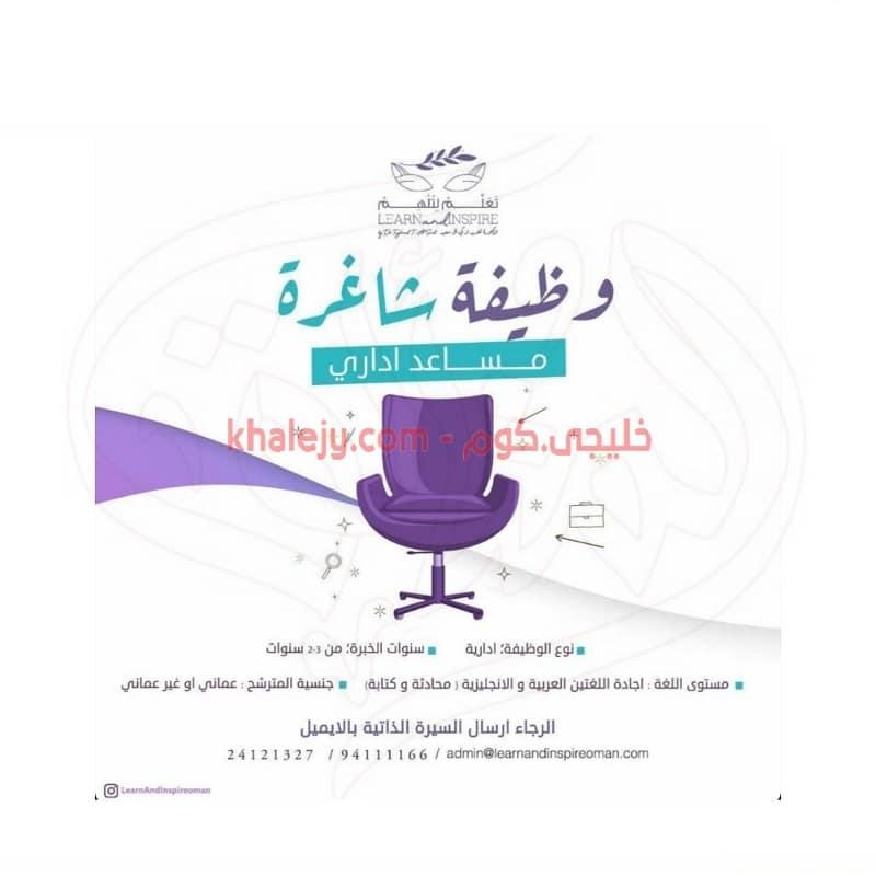 تعلم لتلهم عمان تعلن عن شاغر وظيفي