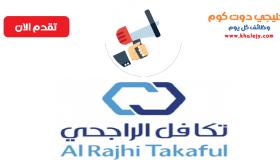 تكافل الراجحي تعلن عن تدريب على رأس العمل عبر برنامج (تمهير) بمدينة الرياض