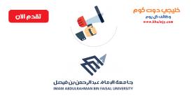 تقديم وظائف جامعة الإمام عبدالرحمن 851 وظيفة تعليمية وأكاديمية جميع التخصصات