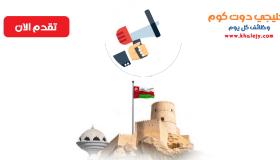 وظائف عمان اليوم للرجال والنساء اكتوبر 2021 (تحديث يومي)