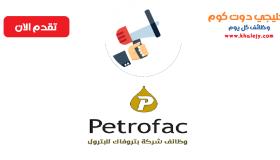 وظائف شركة بتروفاك في سلطنة عمان عدة تخصصات