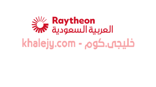 وظائف شركة ريثيون العربية السعودية لحملة الثانوية والدبلوم والبكالوريوس