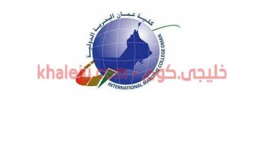 وظائف للبنات بكلية عمان البحرية الدولية