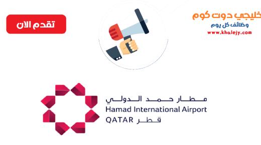 وظائف مطار حمد الدولي في قطر في عدة تخصصات