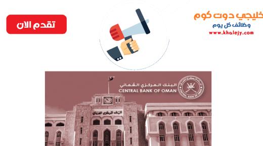 وظائف البنوك في سلطنة عمان للعمانيين والأجانب (تحديث مستمر)