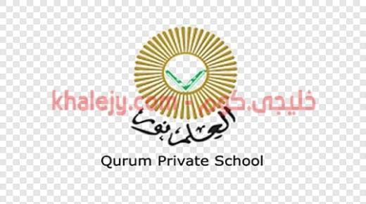 وظائف سلطنة عمان لدى مدرسة القرم الخاصة عدة تخصصات