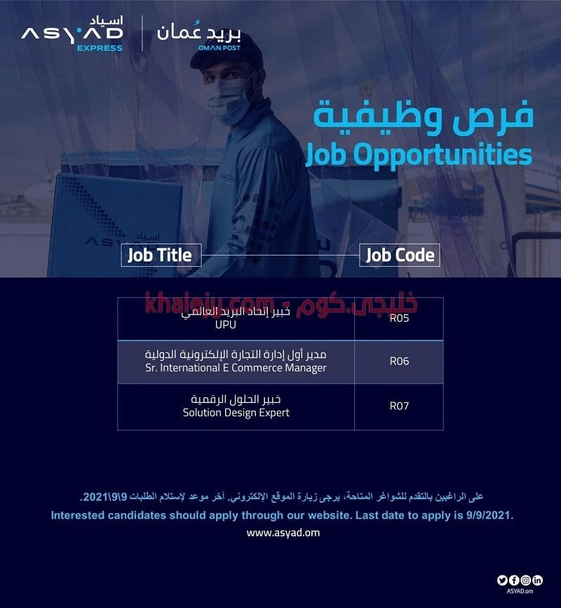 وظائف شركة بريد عمان 2021