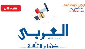 وظائف شركة العربي جروب في مصر في عدة تخصصات