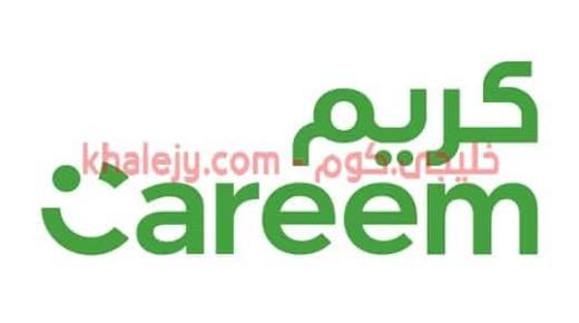 وظائف شركة كريم في دبي للمواطنين والوافدين