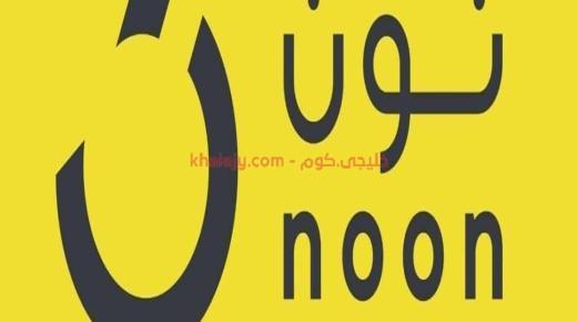 شركة نون للتسوق وظائف في دبي للمواطنين والاجانب
