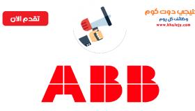 وظائف شركة أيه بي بي السويسرية في قطر عدة تخصصات
