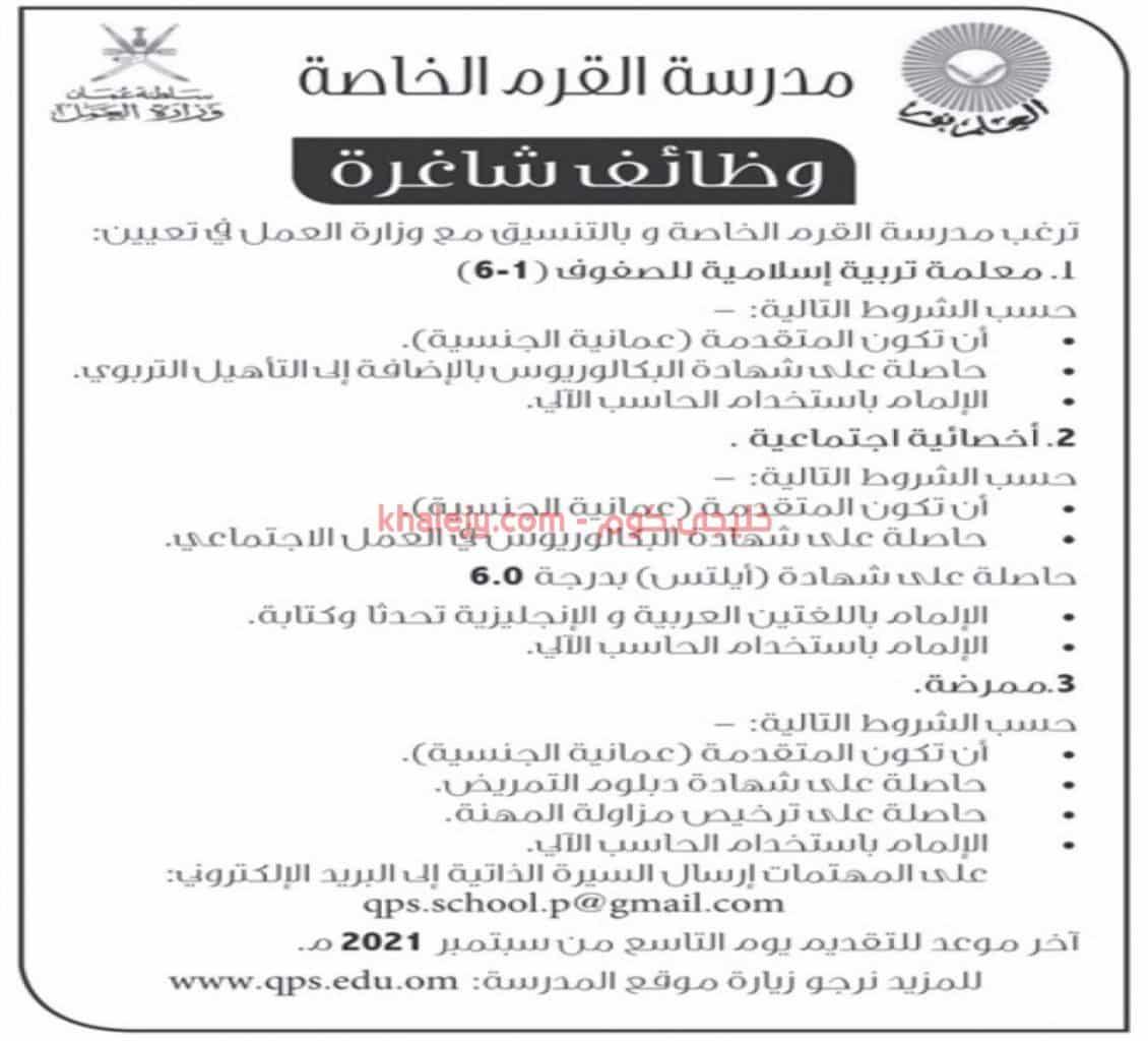 وظائف معلمات واداريات في سلطنة عمان