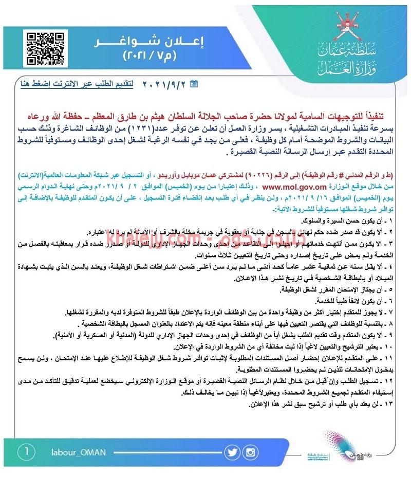 وظائف وزارة العمل سلطنة عمان 1231 وظيفة في الجهاز الاداري للدولة