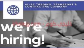 وظائف شركة العز للتجارة AL-EZ TRADING