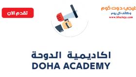 وظائف اكاديمية الدوحة براتب 8500 ريال للقطريين والأجانب