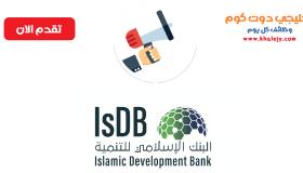 البنك الإسلامي للتنمية يعلن وظائف ادارية في جدة