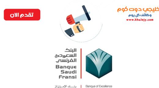 البنك السعودي الفرنسي وظائف ادارية للسعوديين في الرياض