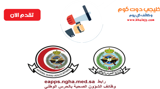 الشؤون الصحية بالحرس الوطني تعلن (35) فرصة وظيفية وتدريبية للسعوديين والسعوديات