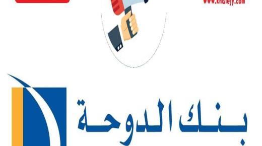بنك الدوحة وظائف شاغرة في قطر للمواطنين والاجانب