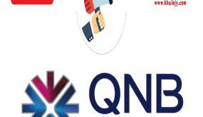 بنك قطر الوطني وظائف شاغرة في قطر عدة تخصصات