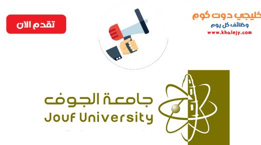 وظائف جامعة الجوف 1443 للرجال والنساء
