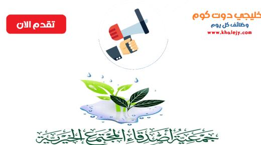 وظائف جدة نساء ورجال جمعية أصدقاء المجتمع الخيرية
