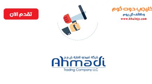 شركة أحمدي تعلن عن توفر وظائف شاغرة لديها
